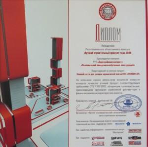 КПО Универсал 2006