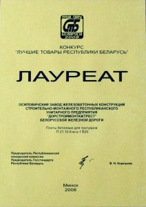 Лучш РБ Плиты-1
