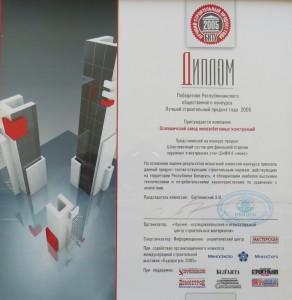 Лучш стр продукт ШпФНб люкс 2005