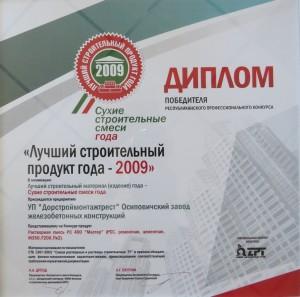 РС 400 Мастер 2009
