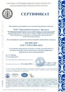 Сертификат ГОСТ Р ИСО9001-2015