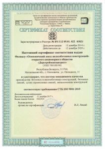 Сертификат СТБ ISO9001-2015
