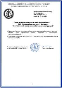 Сертификат рус область