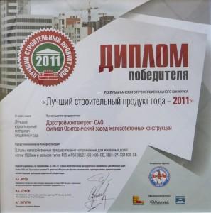 Шпалы 3Ш27 2011