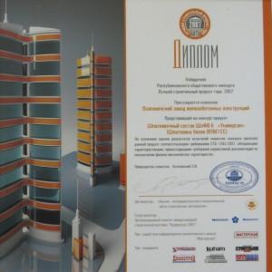 Шпатлёвка белая Универсал 2007