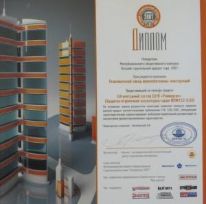 Штукатурка ШтВ Универсал 2007