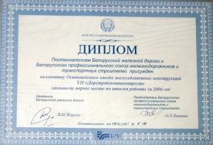 диплом ЖД 2006