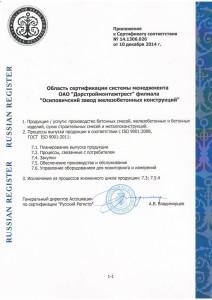 рус исо прилож 2
