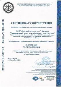 рус исо 9001 2008 1