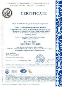 Sert GOST R ISO9001-2015